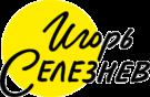 Сайт Игоря Селезнёва